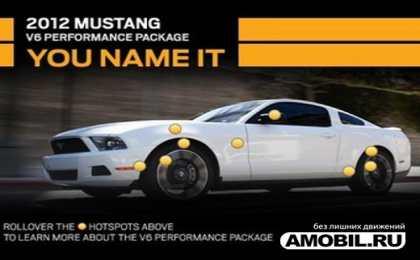 Интернет-пользователи выберут имя специальной версии Ford Mustang