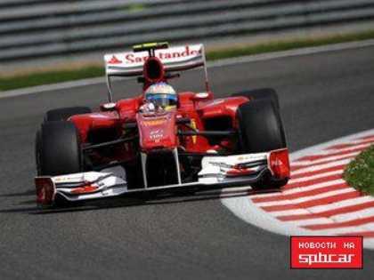 Алонсо стал лучшим по итогам пятничных заездов Гран-при Бельгии